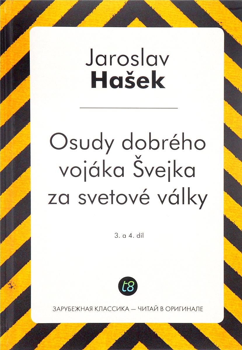 Jaroslav Hasek Osudy dobreho vojaka Svejka za svetove valky. 3. a 4. Dil = Похождения бравого солдата Швейка. Части 3-4 ярослав гашек похождения бравого солдата швейка