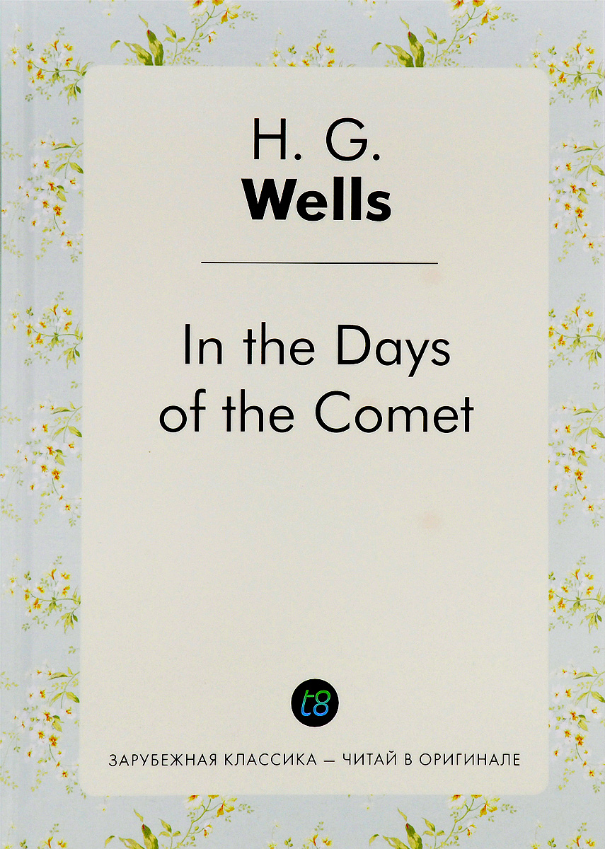 H. G. Wells In the Days of the Comet / В дникометы h g wells the island of doctor moreau