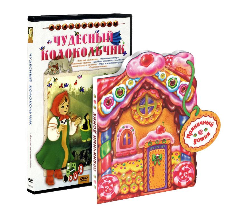 Чудесный колокольчик (сборник мультфильмов) (DVD + книга) чиполлино заколдованный мальчик сборник мультфильмов 3 dvd полная реставрация звука и изображения