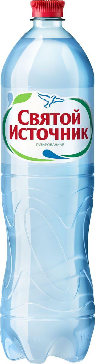 СвятойИсточникводаприродная питьевая газированная, 1,5 л4603934000748Святой Источник - это природная питьевая вода, которая добывается из артезианских скважин, расположенных в заповедных местах российской природы. Тщательный подход к выбору источников позволяет использовать щадящие, современные методы фильтрации, которые не меняют природную структуру воды. Это позволяет сохранить в воде Святой Источник оптимальное содержание солей и микроэлементов, сохраняя всю пользу для человека.