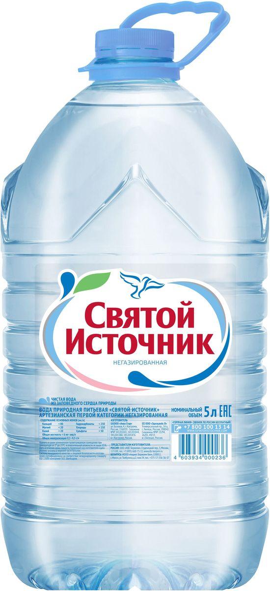 СвятойИсточникводаприродная питьевая негазированная, 5 л4603934000236Святой Источник - это природная питьевая вода, которая добывается из артезианских скважин, расположенных в заповедных местах российской природы. Тщательный подход к выбору источников позволяет использовать щадящие, современные методы фильтрации, которые не меняют природную структуру воды. Это позволяет сохранить в воде Святой Источник оптимальное содержание солей и микроэлементов, сохраняя всю пользу для человека.Сколько нужно пить воды: мнение диетолога. Статья OZON Гид