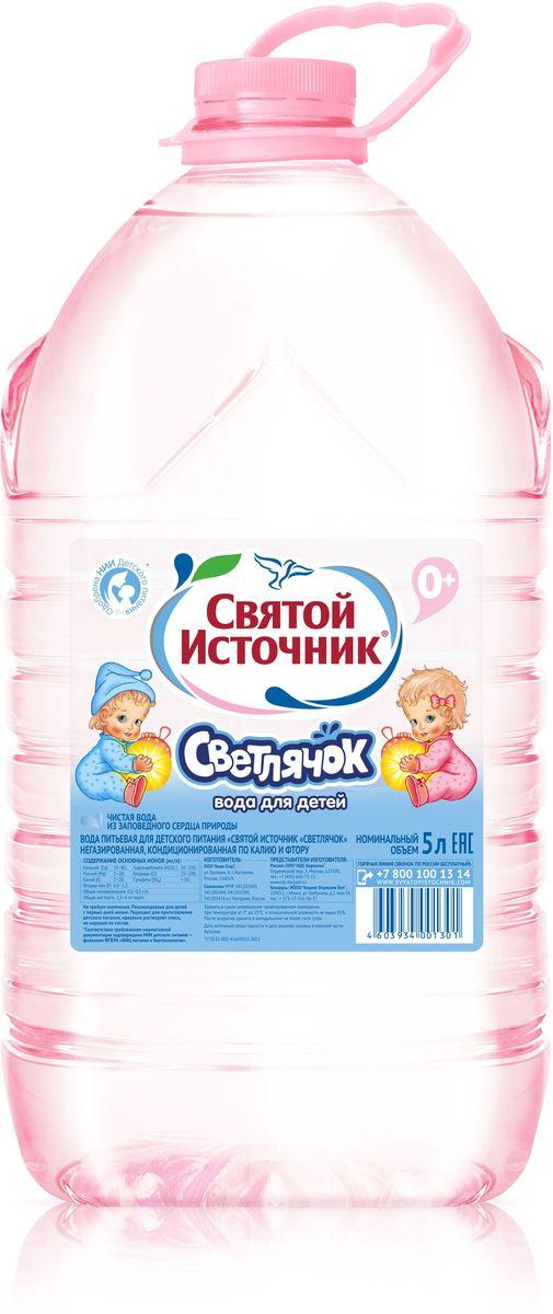 СвятойИсточникСветлячок водаприродная питьевая негазированная, 5 л4603934001301Детская вода Светлячок - чистая негазированная питьевая вода. Обладает хорошим вкусом, предназначена специально для новорождённых и детей более старшего возраста. Вода добывается в артезианских скважинах и проходит несколько степеней очистки. Она имеет минерализацию 200-500 мг/л, что оптимально для детей до 3 лет. У бутылки большого объёма для удобства переноски есть ручка. Реалистичные изображения малышей, которыми украшена этикетка, непременно понравятся ребенку и маме. Особенности: • Можно использовать для питья, приготовления молочных смесей, пищи. • Не требует кипячения. • Общая минерализация: 200-500 мг/л. • Общая жесткость 1,5-6 мг-экв/л.