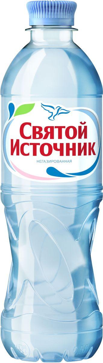 СвятойИсточник водаприродная питьевая негазированная, 0,5 л4603934000786Святой Источник – это природная питьевая вода, которая добывается из артезианских скважин, расположенных в заповедных местах российской природы.Тщательный подход к выбору источников позволяет использовать щадящие, современные методы фильтрации, которые не меняют природную структуру воды. Это позволяет сохранить в воде Святой Источник оптимальное содержание солей и микроэлементов, сохраняя всю пользу для человека.