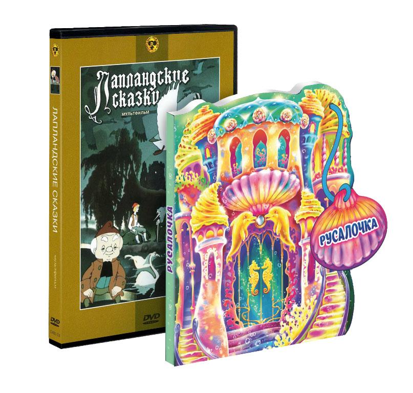 Лапландские сказки (DVD + книга) гадкий утенок