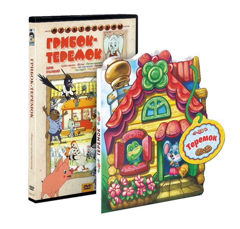 Грибок-теремок (DVD + книга) красавица и чудовище dvd книга
