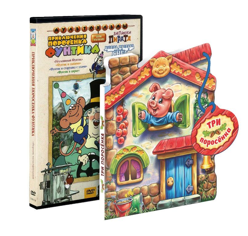 Приключения поросёнка Фунтика (DVD + книга) фунтик и колобки сборник мульфильмов
