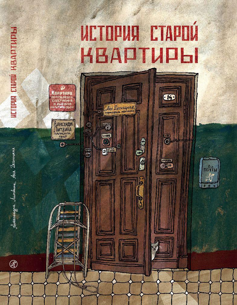 История старой квартиры, Литвина Александра Леонидовна