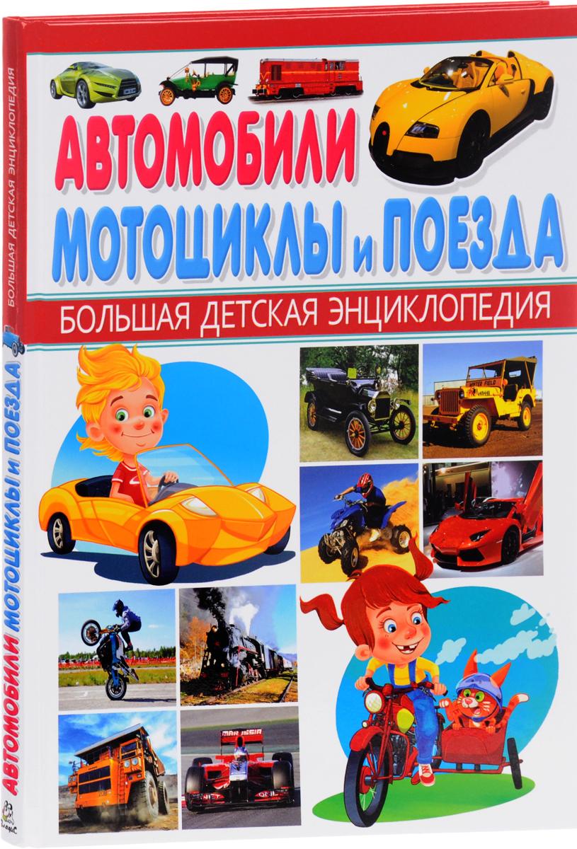 А. В. Кокорин Автомобили, мотоциклы и поезда. Большая детская энциклопедия энциклопедия детская поезда