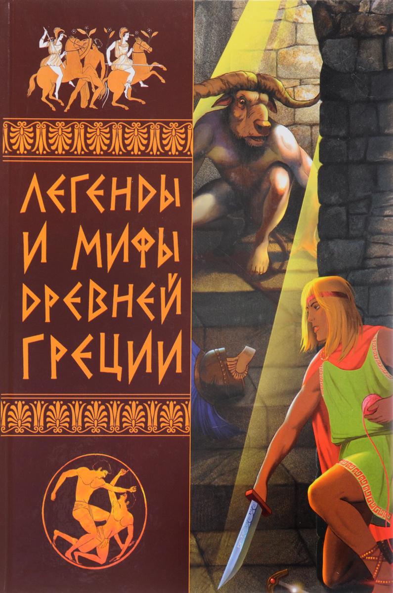 Э. В. Белик Легенды и мифы Древней Греции