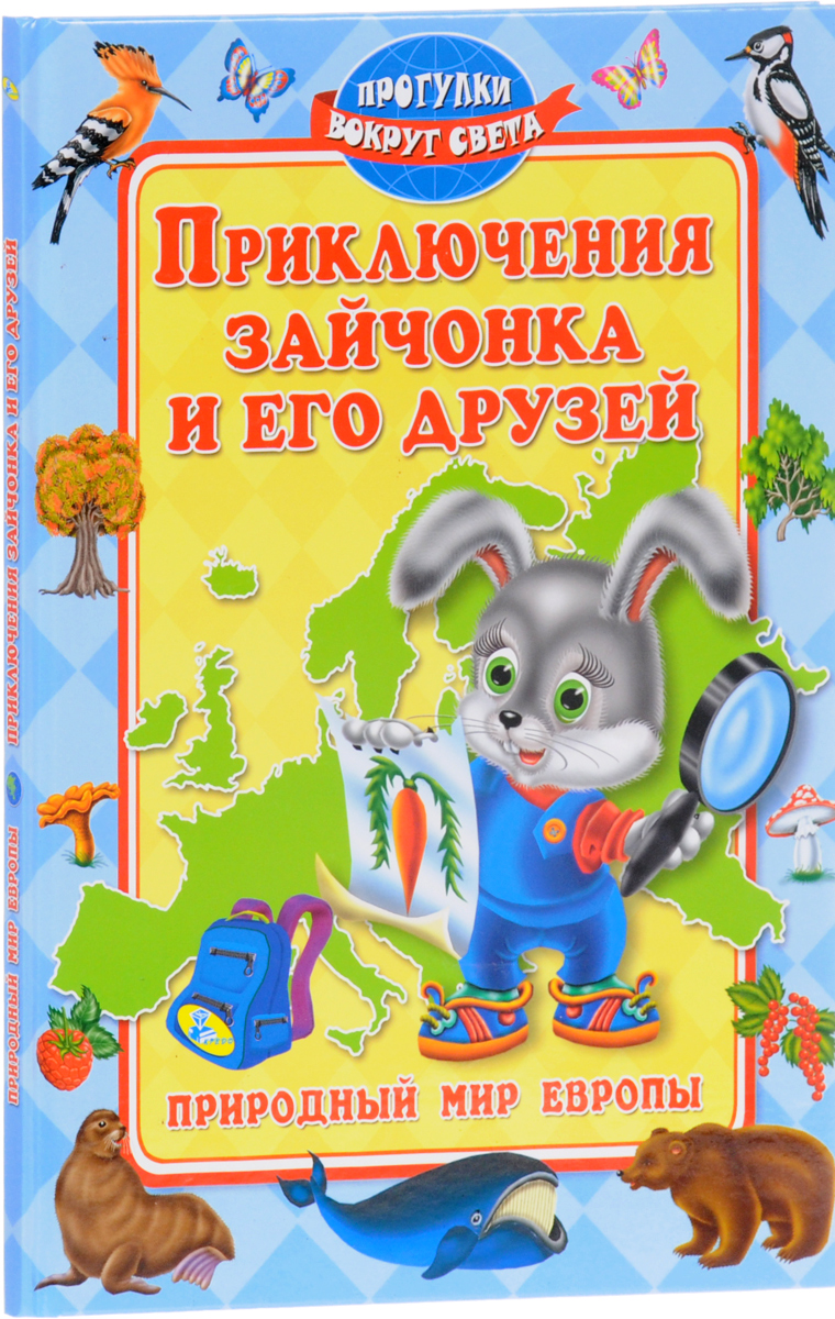 Приключения зайчонка и его друзей. Природный мир Европы