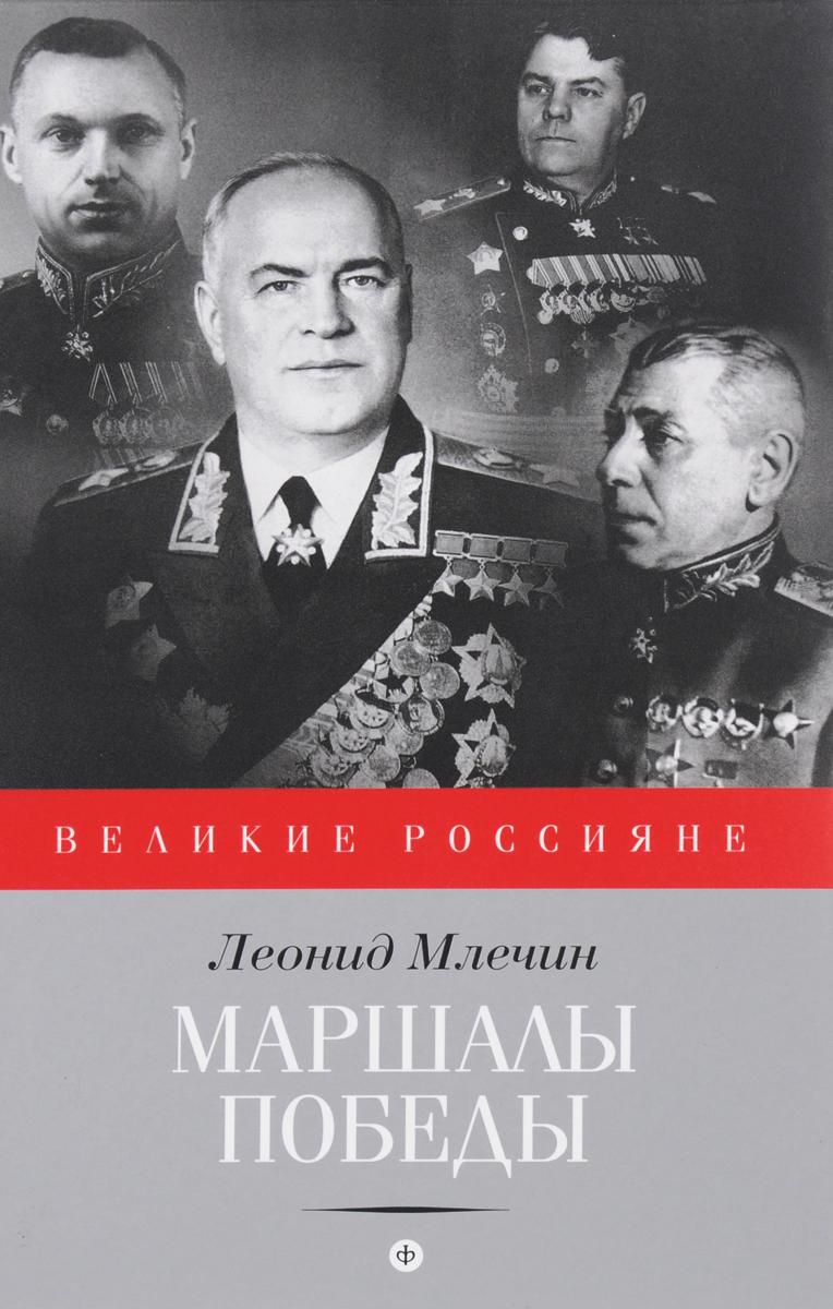 Маршалы победы