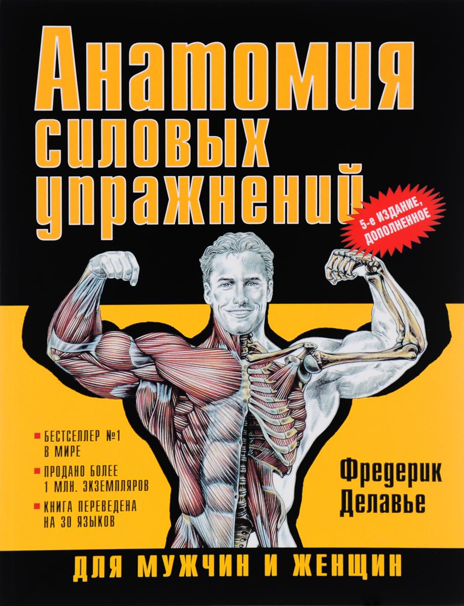 Анатомия силовых упражнений для мужчин и женщин. Фредерик Делавье