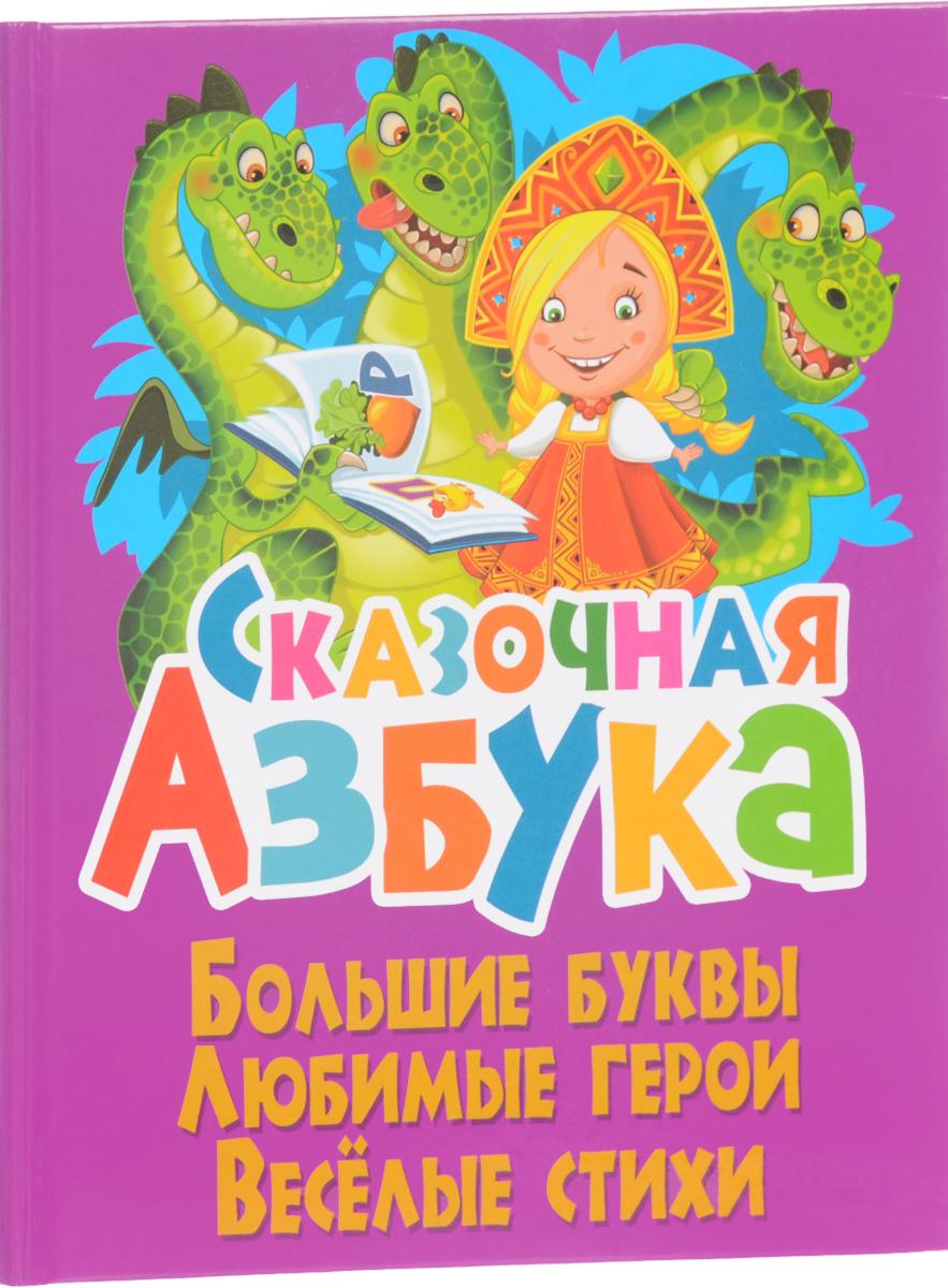 Олег Завязкин Сказочная азбука. Большие буквы. Любимые герои.Весёлые стихи