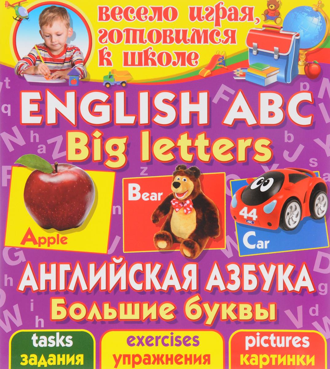 О. В. Завязкин Английская азбука. Большие буквы