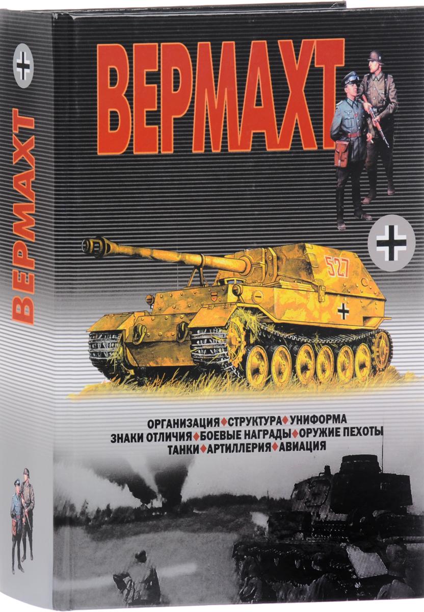 В. Н. Шунков Вермахт валентин рунов удар по украине вермахт против красной армии