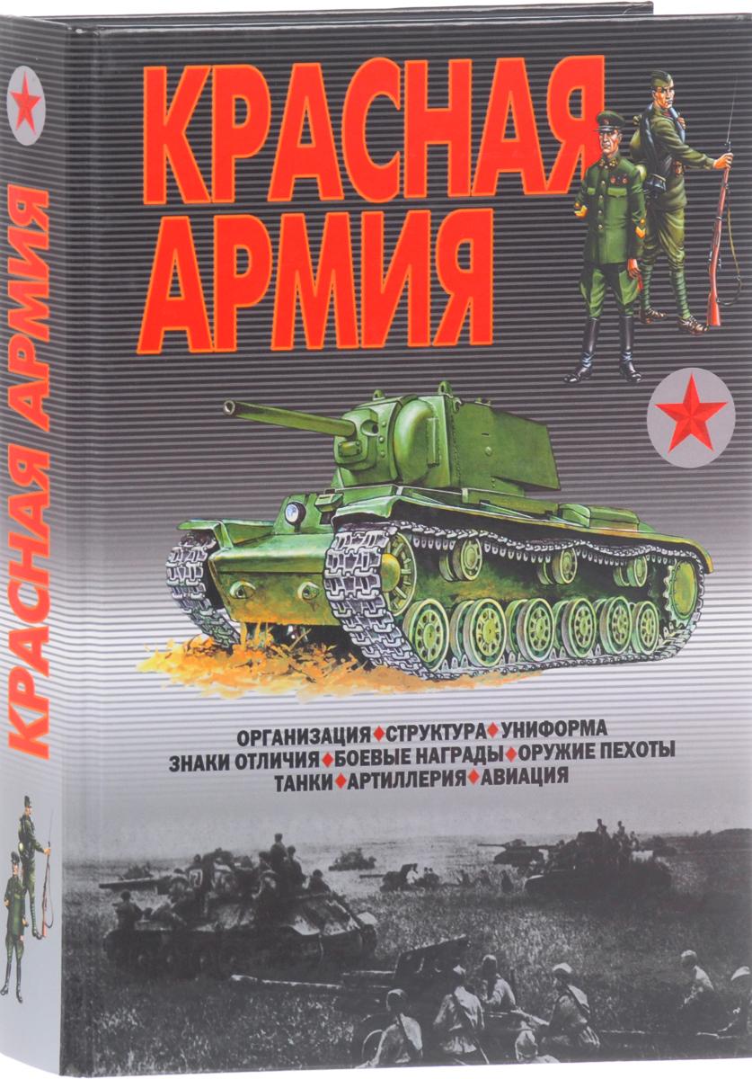 В. Н. Шунков Красная армия