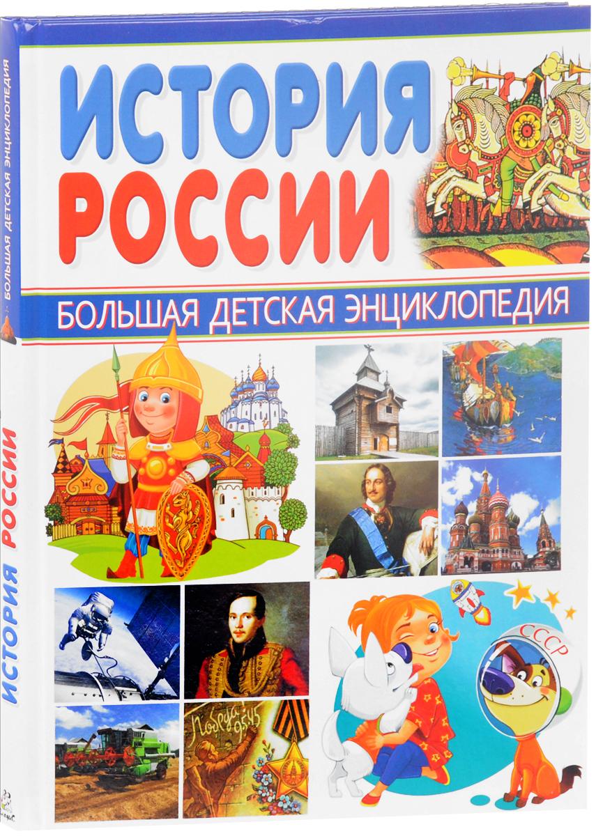 История России