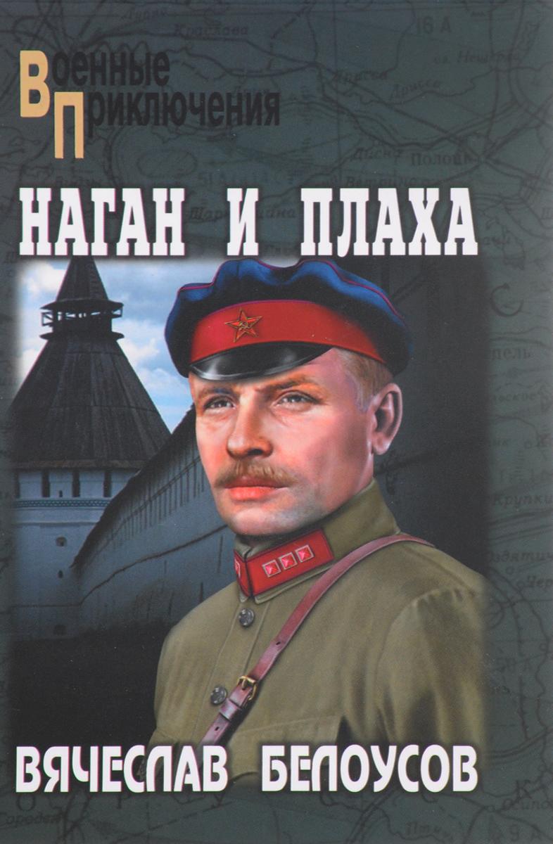 Вячеслав Белоусов Наган и плаха буранный полустанок плаха