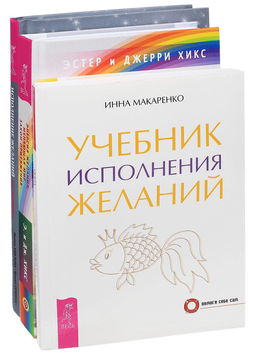 Исполнение желаний по-женски. Учебник исполнения желаний. Энергия желания (комплект из 3 книг)