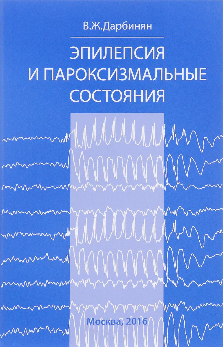 В. Ж. Дарбинян Эпилепсия и пароксизмальные состояния. Клиника, диагностика, лечение (+ CD)
