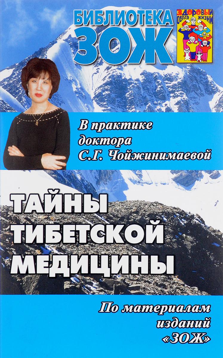 Тайны тибетской медицины в практике доктора С. Г. Чойжинимаевой. С. Г. Чойжинимаева, Б. Г. Чойжинимаев