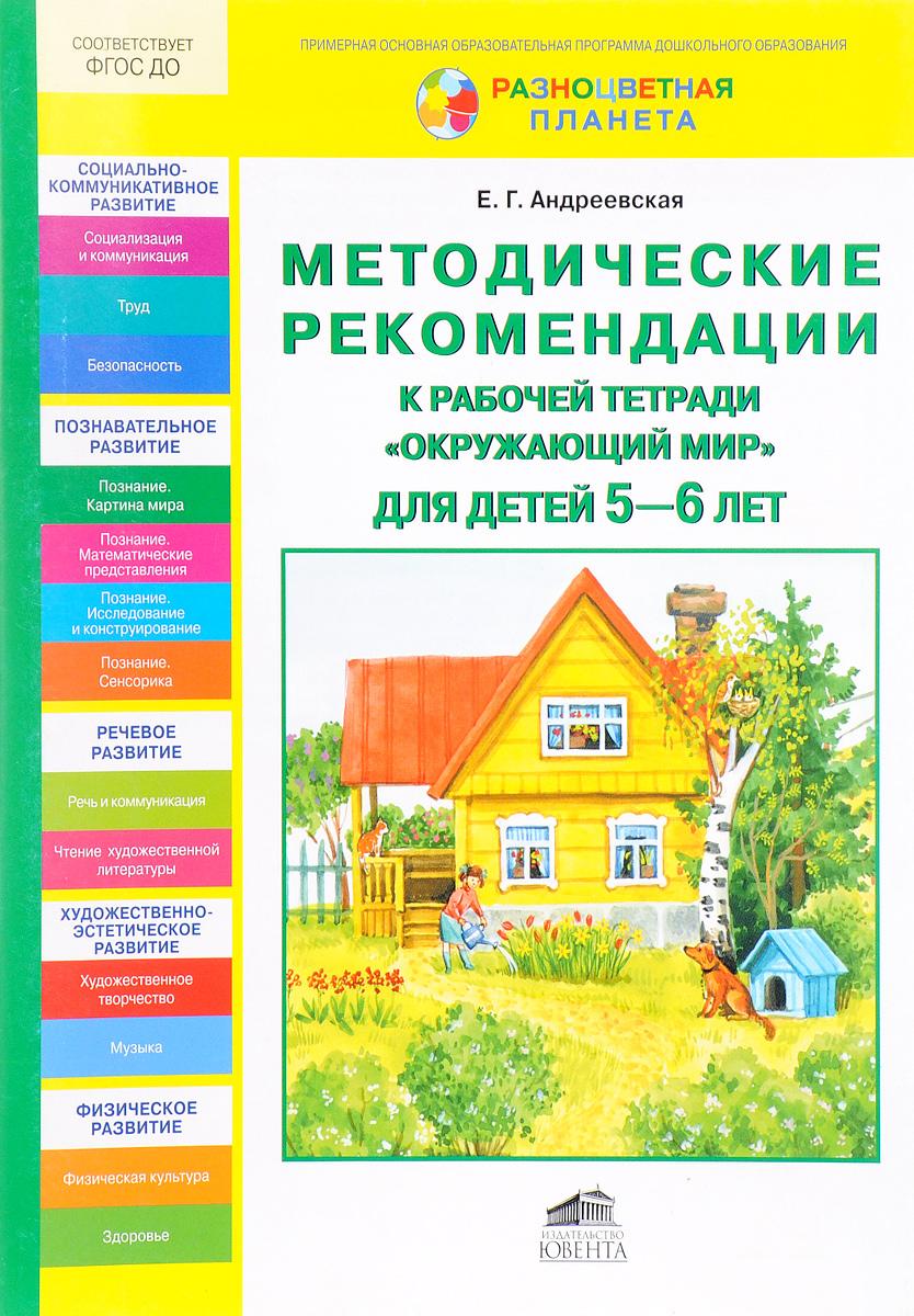 Е. Г. Андреевская Методические рекомендации к рабочей тетради