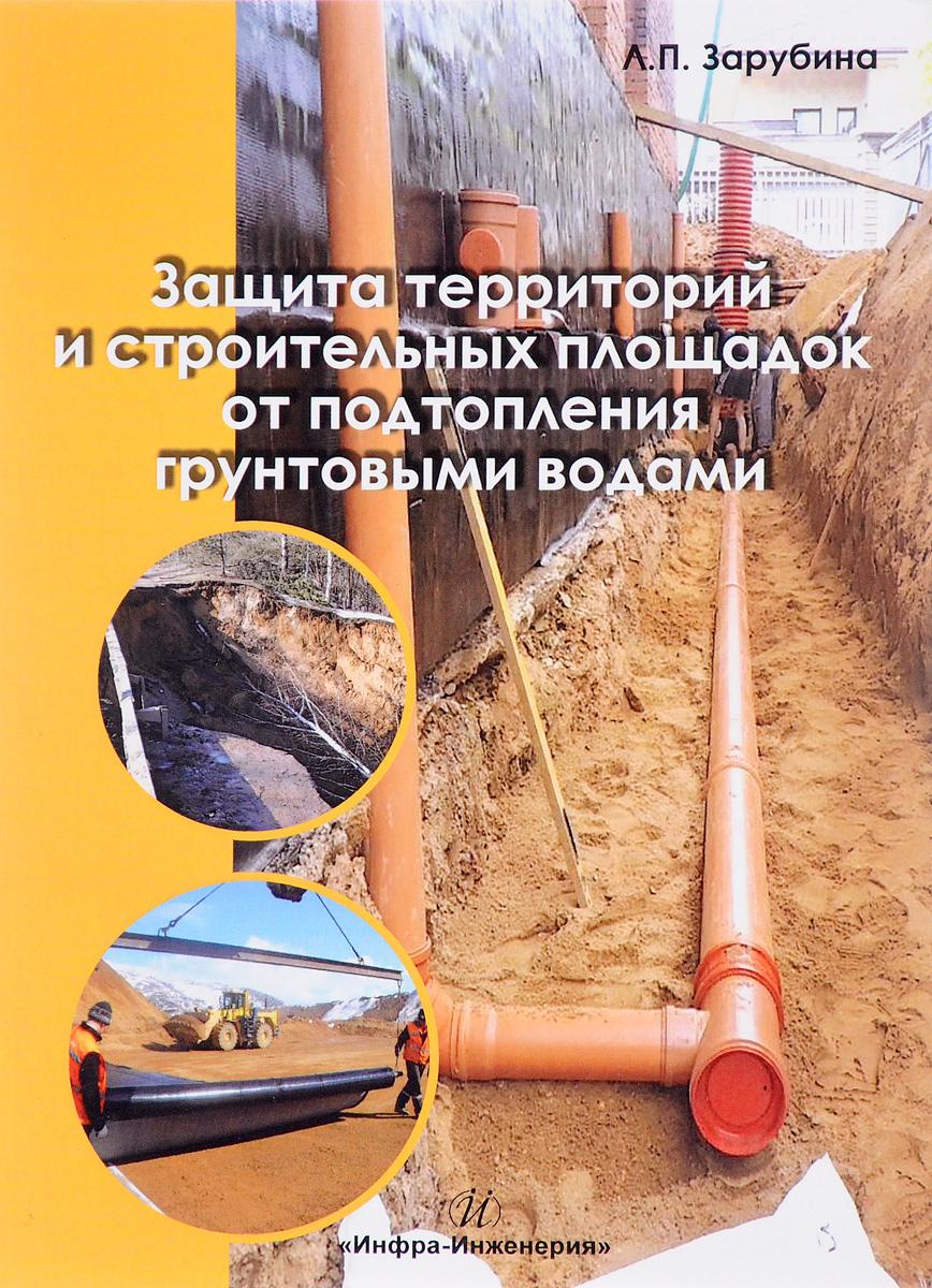 Л. П. Зарубина Защита территорий и строительных площадок от подтопления грунтовыми водами