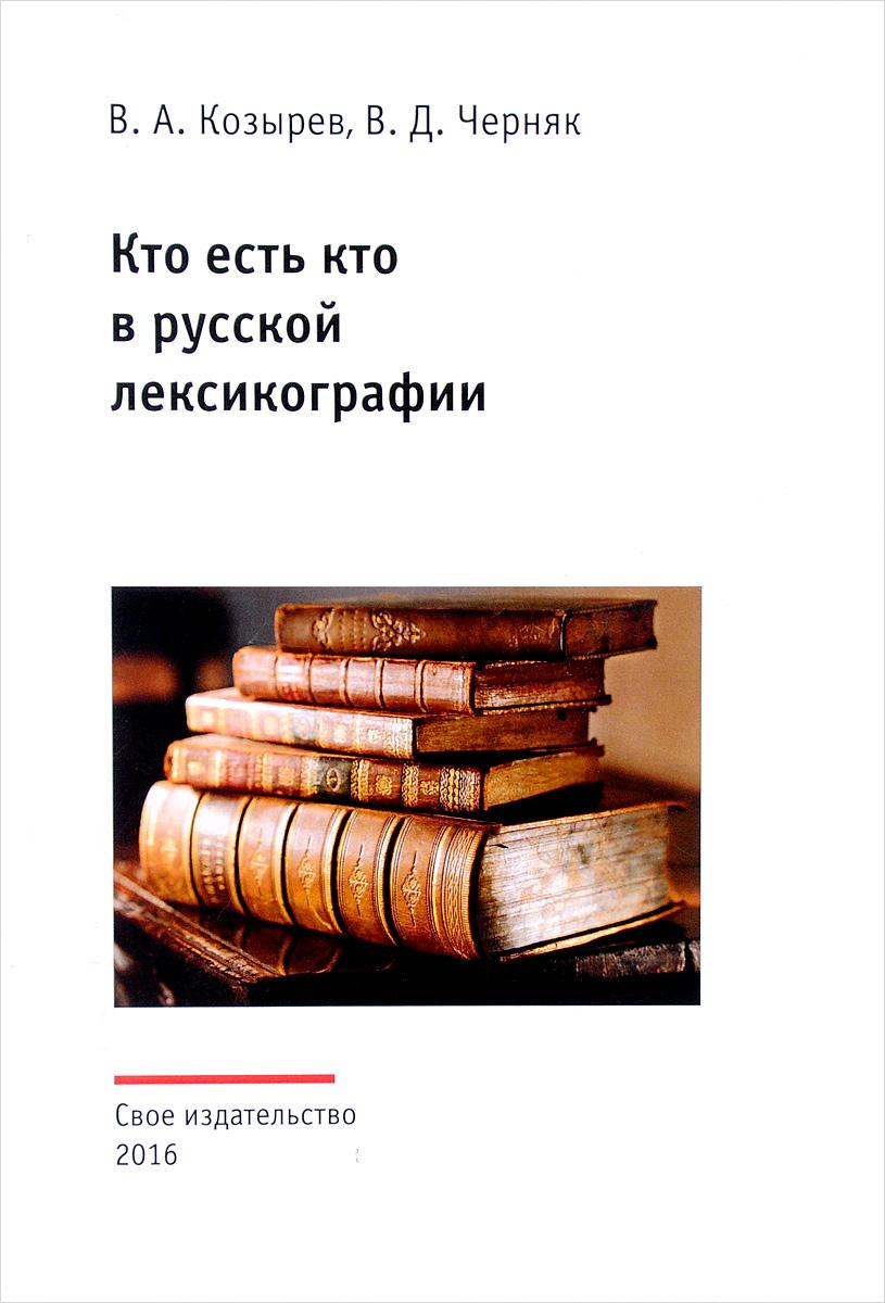 все цены на В. А. Козырев, В. Д. Черняк Кто есть кто в русской лексикографии онлайн