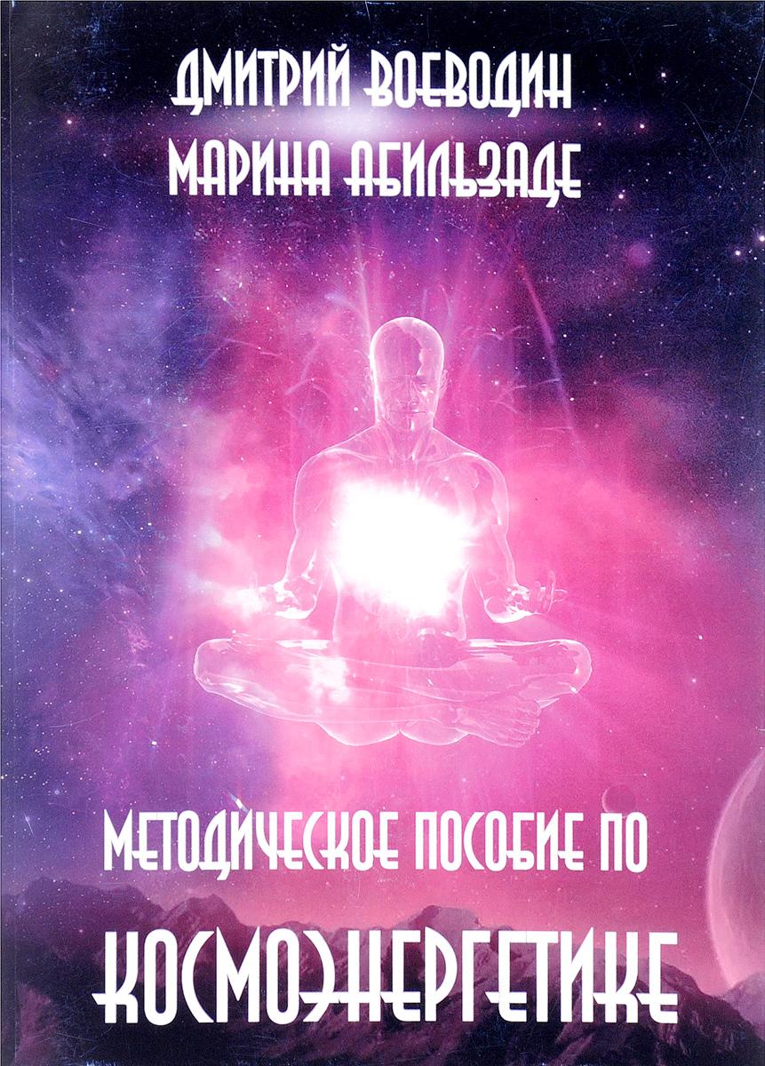 Методическое пособие по космоэнергетике. Марина Абильзаде, Дмитрий Воеводин