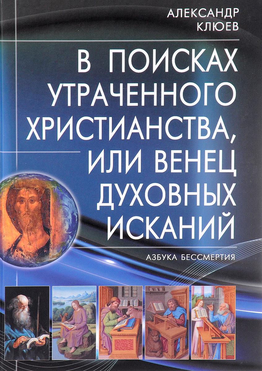 Александр Клюев В поисках утраченного Христианства, или Венец духовных исканий розанов в из жизни исканий и наблюдений студенчества