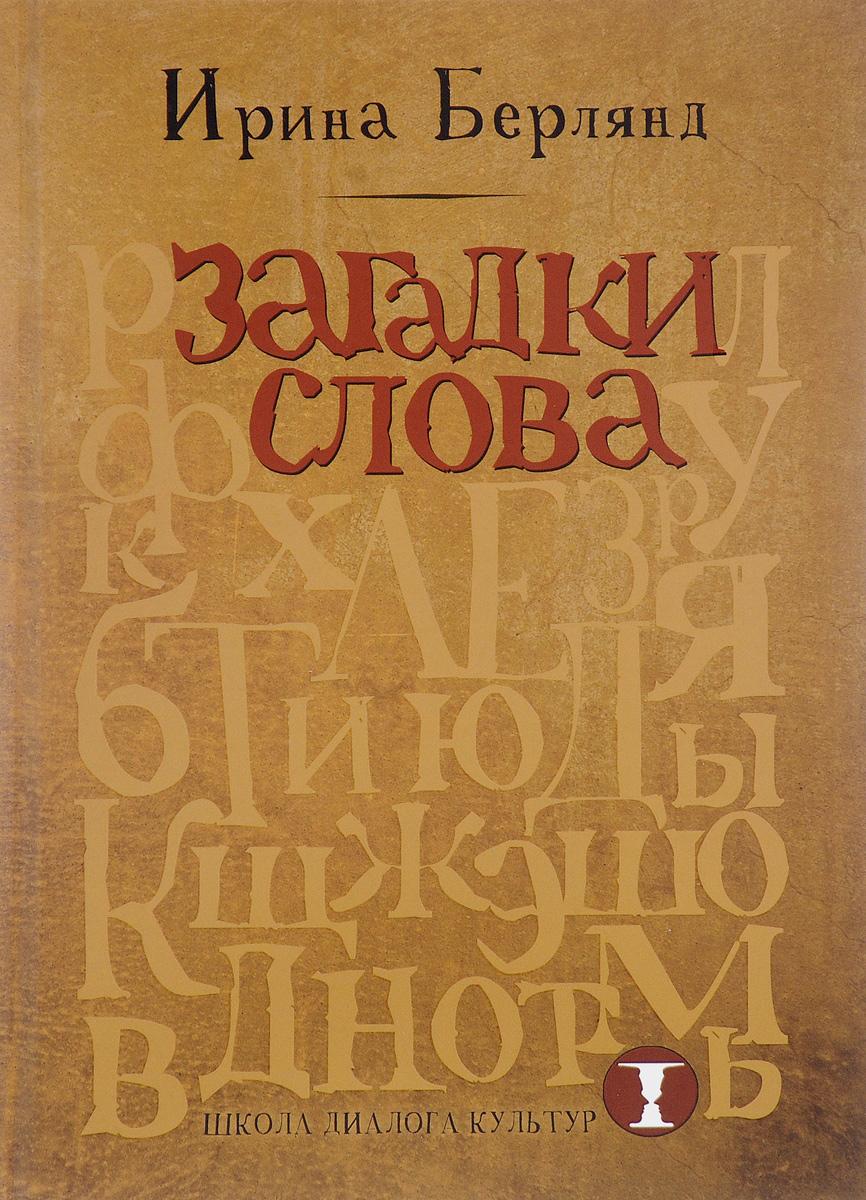 Ирина Берлянд Загадки слова