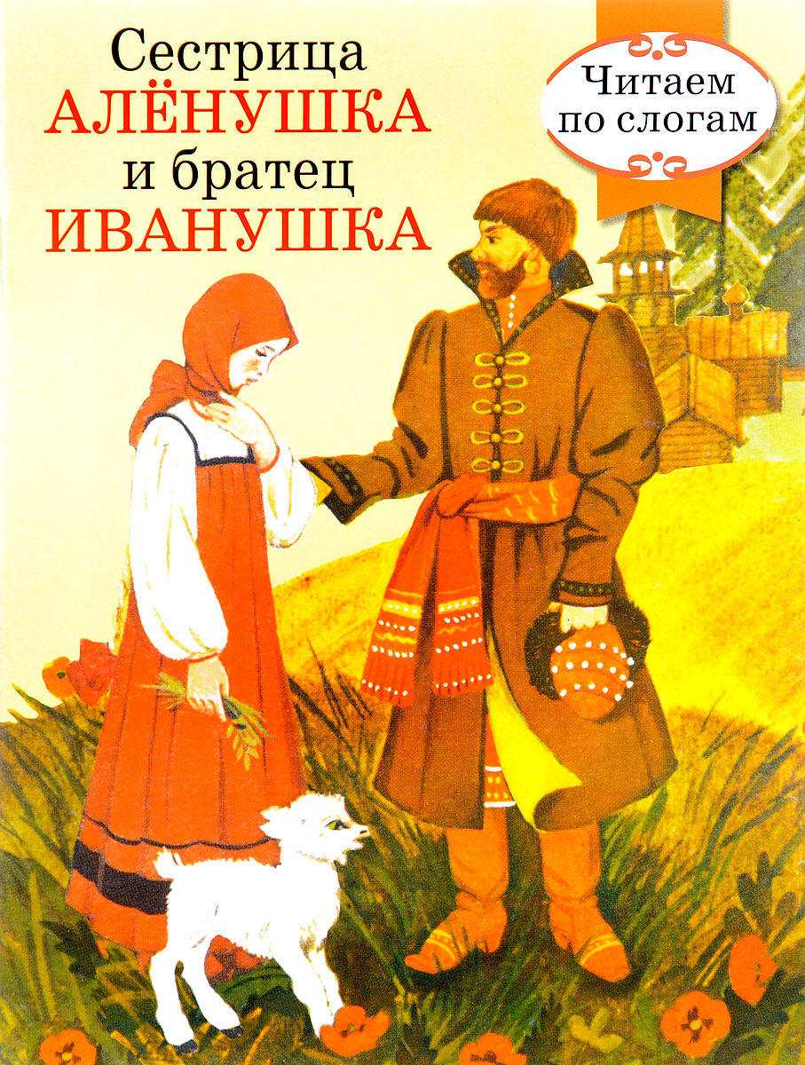 Сестрица Аленушка и братец Иванушка ISBN: 978-5-906889-84-3 no name семена огурец сестрица аленушка 0 5гр сем