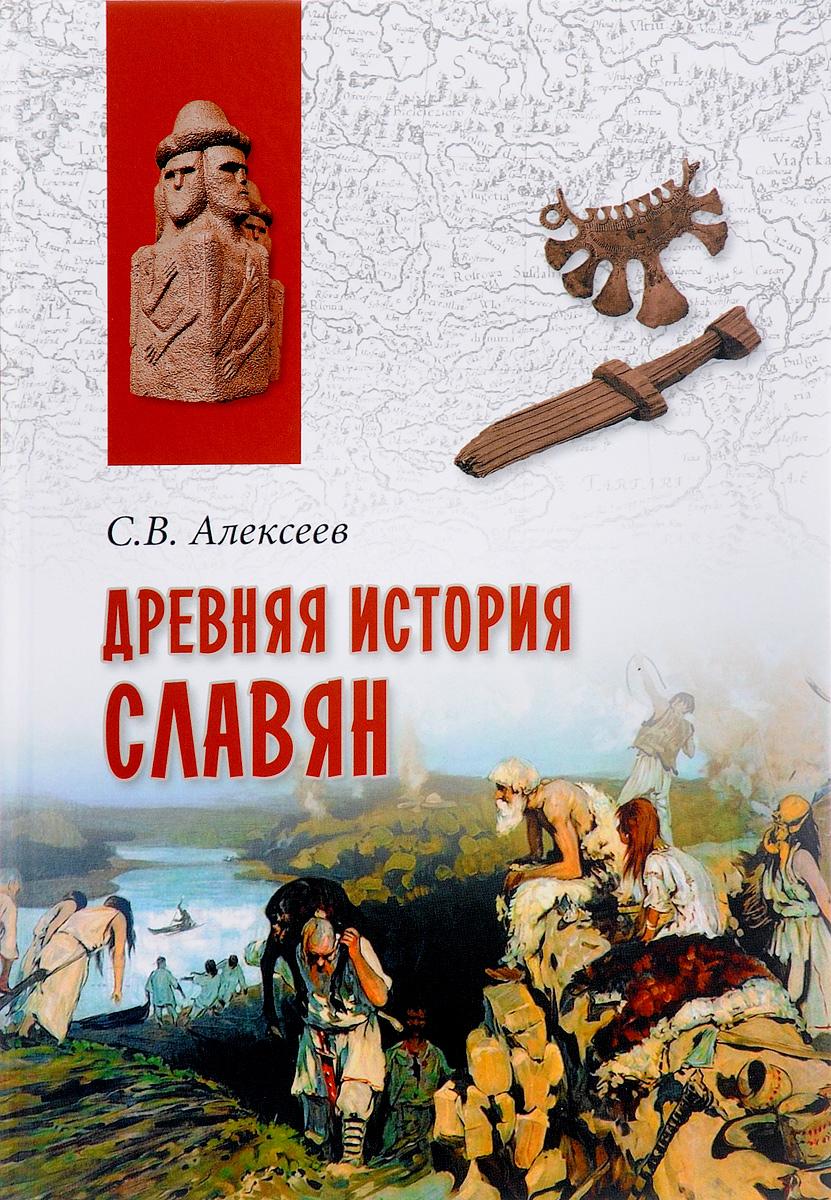Сергей Алексеев Древняя история славян купить славянский пояс