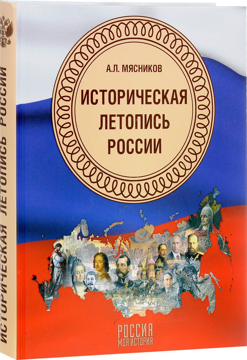А. Л. Мясников Историческая летопись России