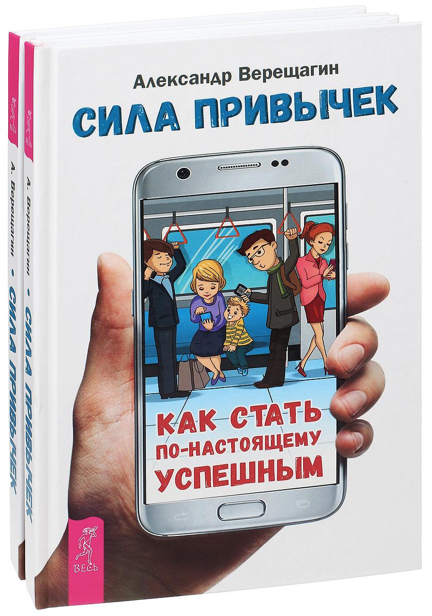 Александр Верещагин Сила привычек. Как стать по-настоящему успешным (комплект из 2 книг)