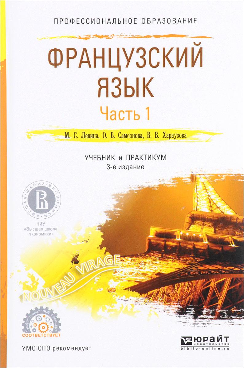 Французский язык. Учебник и практикум. В 2 частях. Часть 1