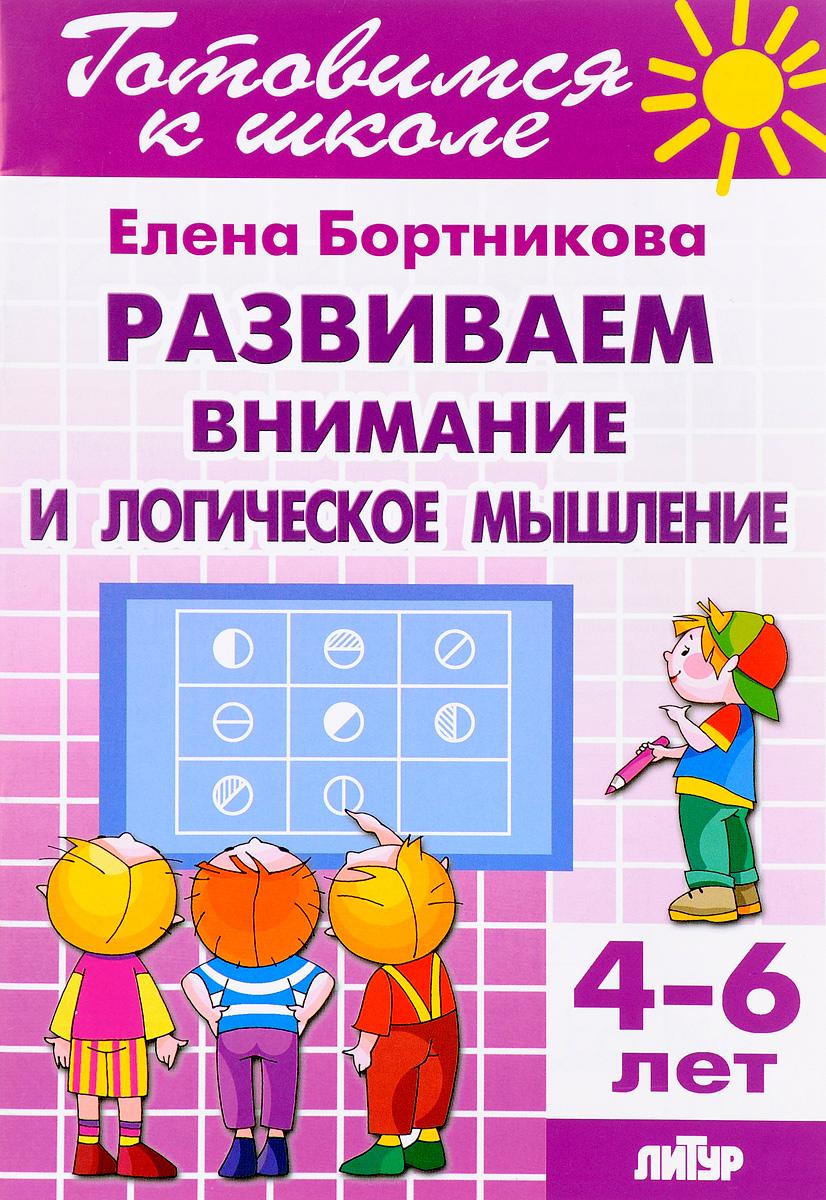 Развиваем внимание и логическое мышление. Для детей 4-6 лет