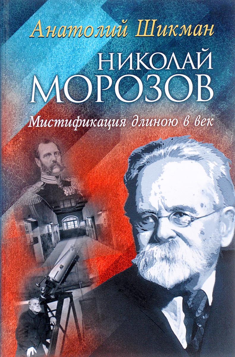 Николай Морозов. Мистификация длиною в век