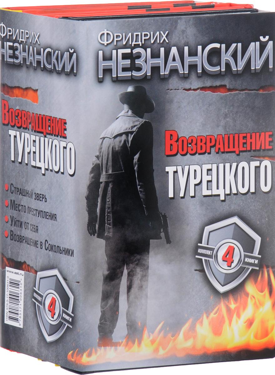 цены Фридрих Незнанский Возвращение Турецкого (комплект из 4 книг)