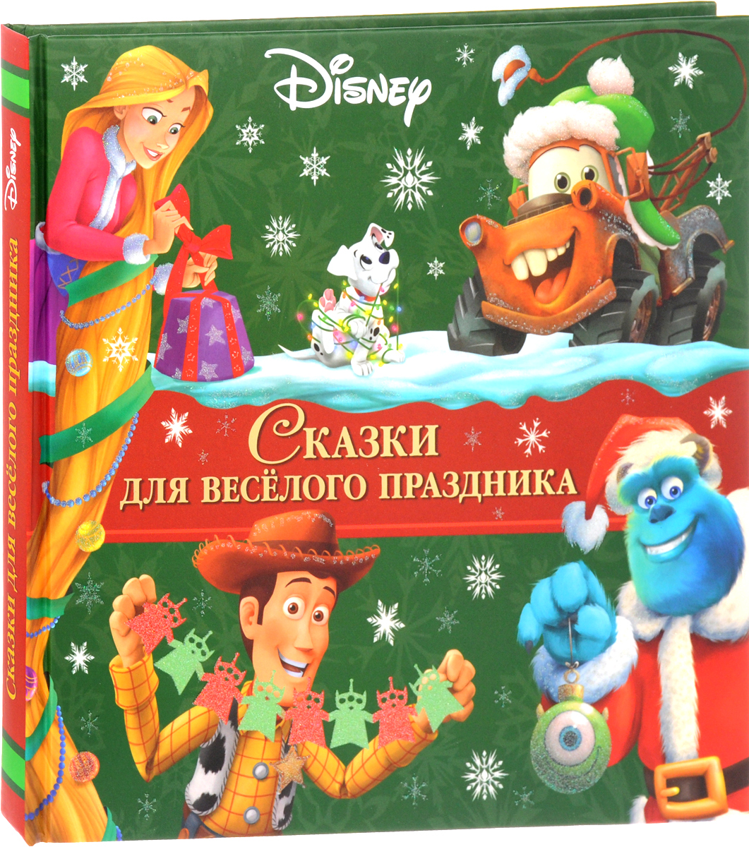 Сказки для веселого праздника
