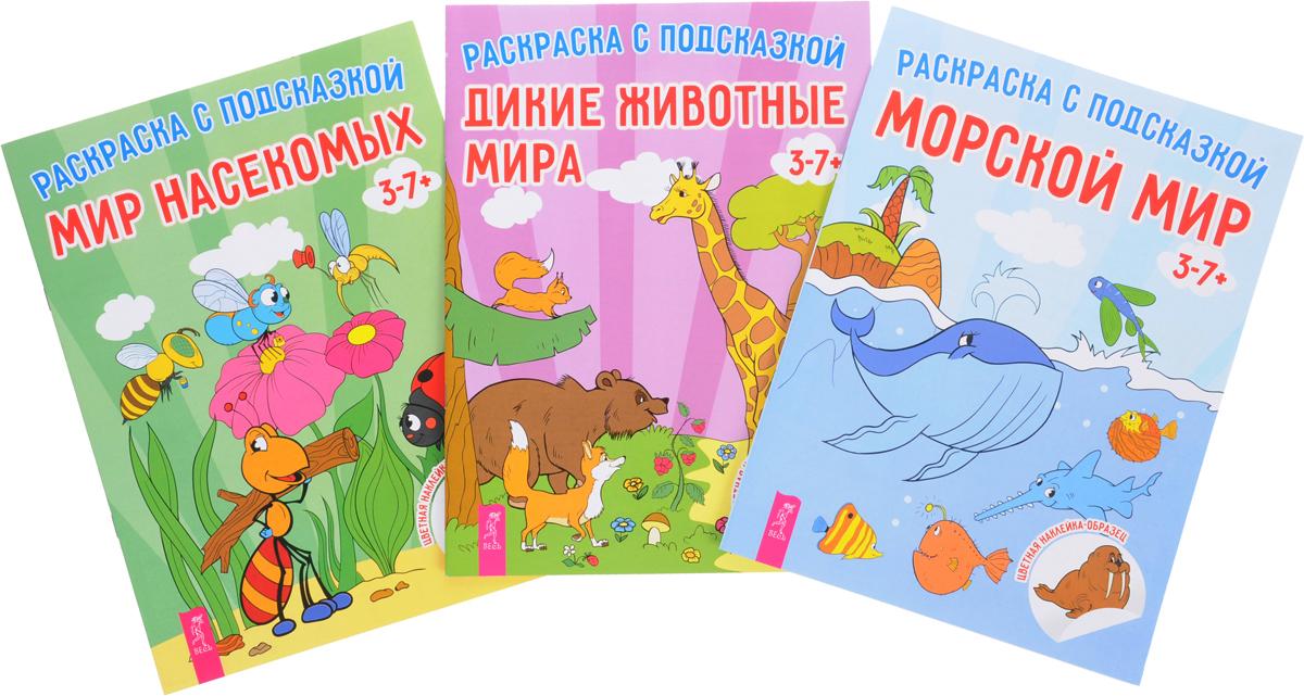 Дикие животные. Мир насекомых. Морской мир (комплект из 3 раскрасок) детские наклейки росмэн наклеечная мозаика животные
