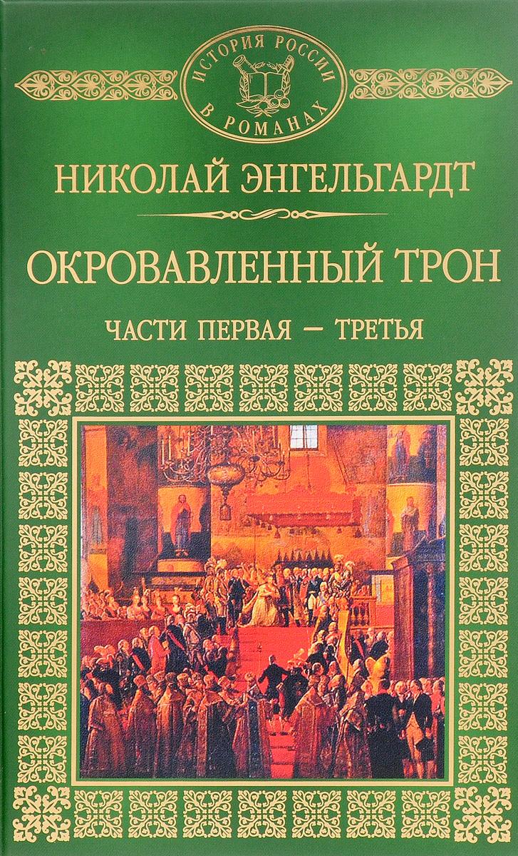 Николай Энгельгардт Окровавленный трон. Части 1-3 трон императора