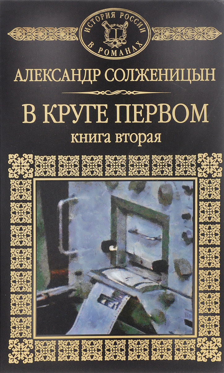 Александр Солженицын В круге первом. Книга 2