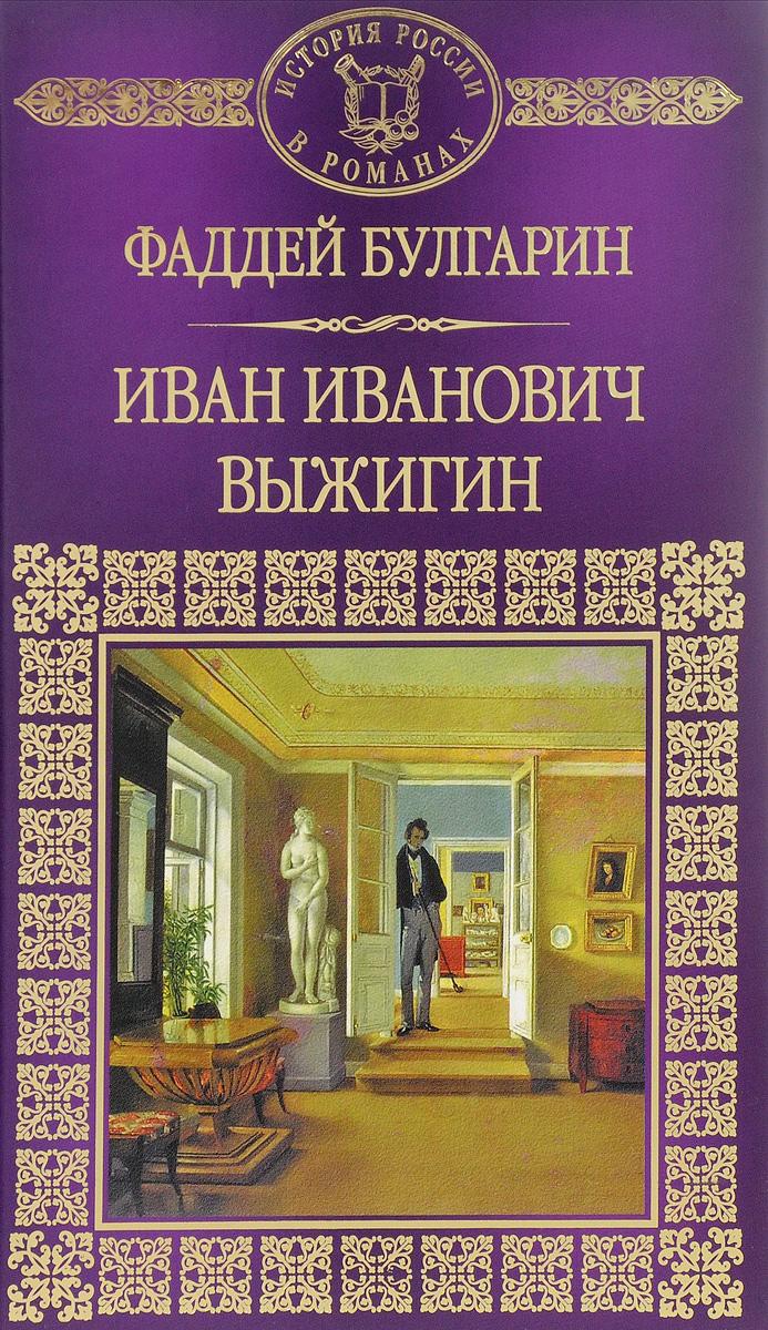 Фаддей Булгарин Иван Иванович Выжигин иван комлев ковыль