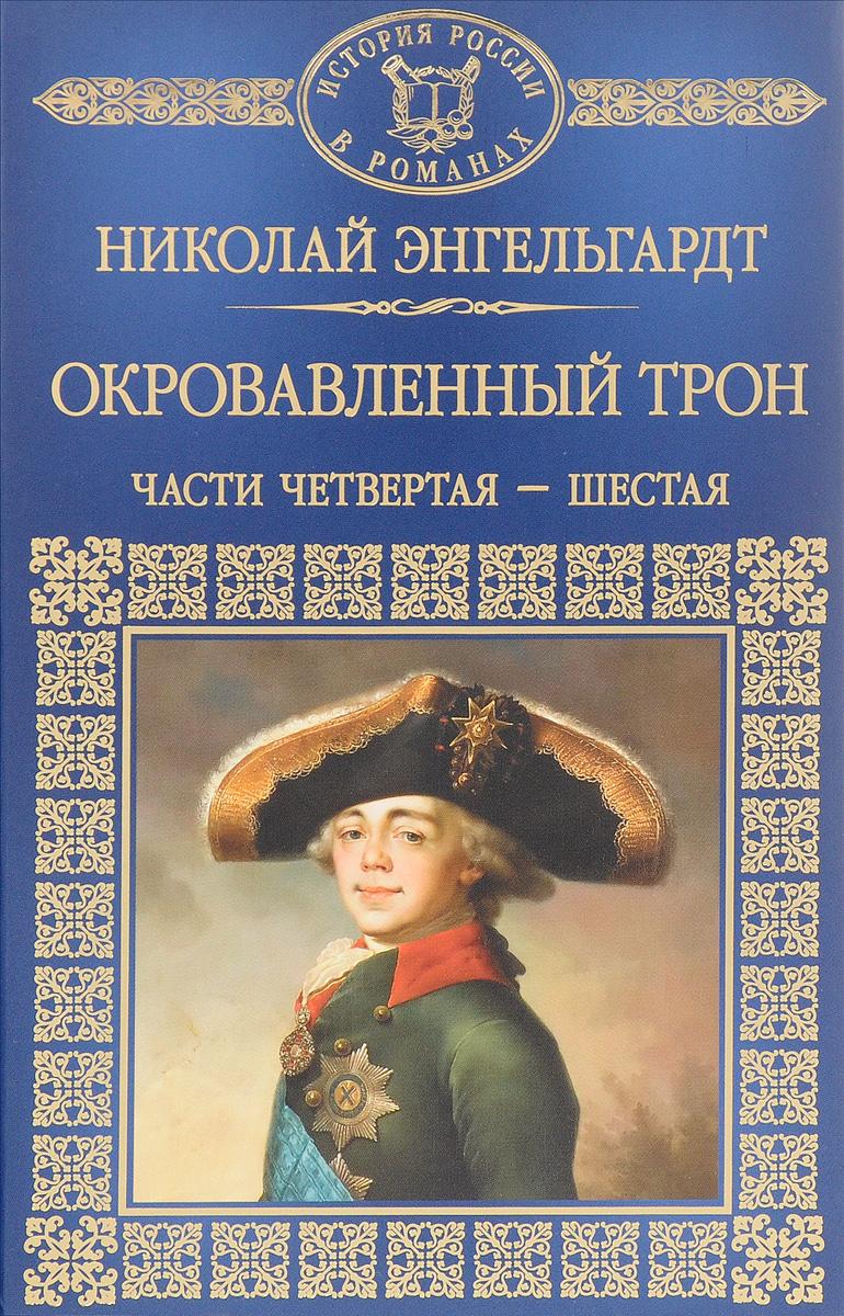 Николай Энгельгардт Окровавленный трон. Части 4-6 трон императора