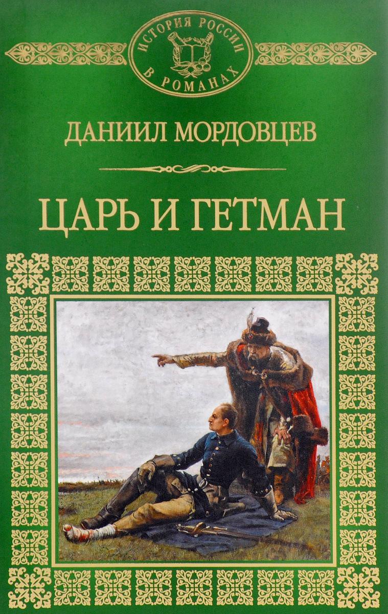 Даниил Мордовцев Царь и гетман мордовцев лжедмитрий