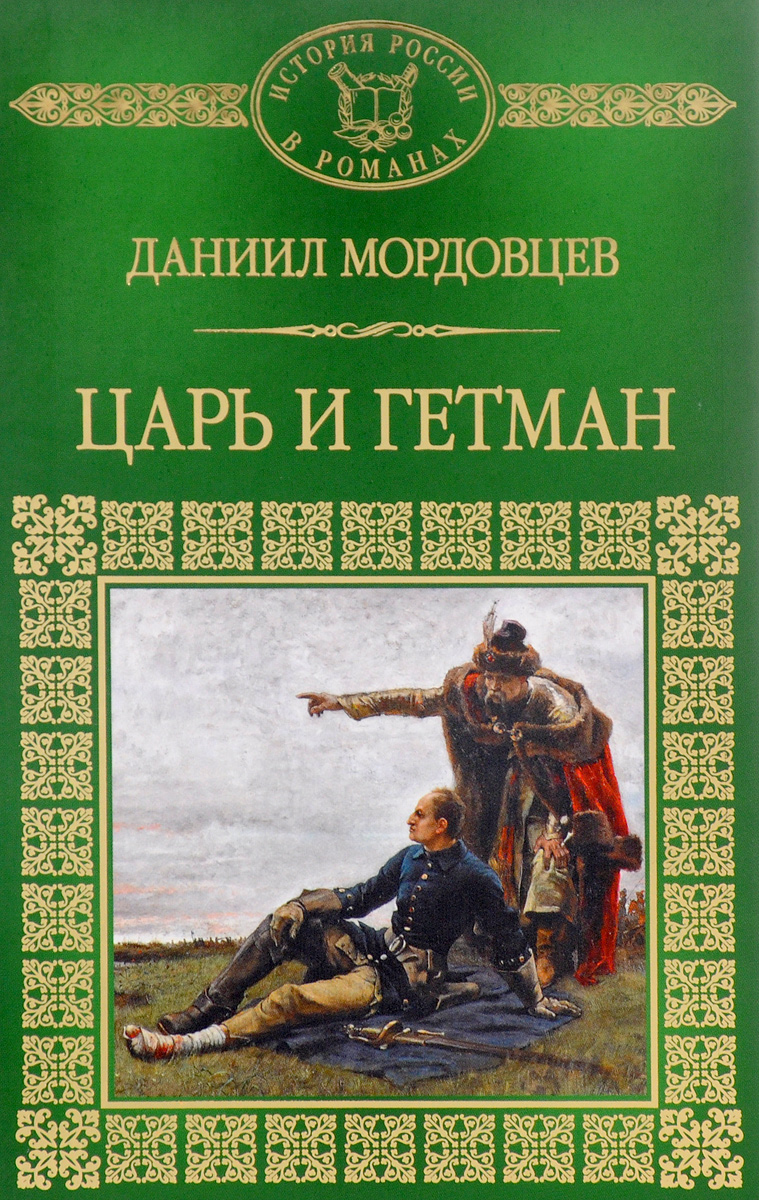Даниил Мордовцев Царь и гетман