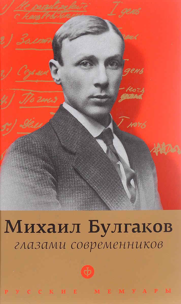 купить Булгаков глазами современников по цене 193 рублей