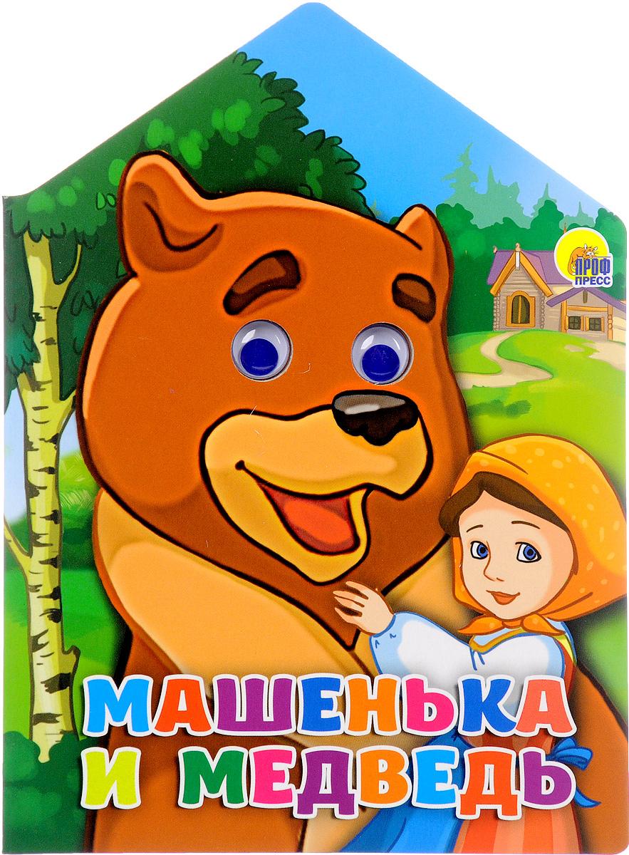 Машенька и медведь. Книжка-игрушка машенька русская драма