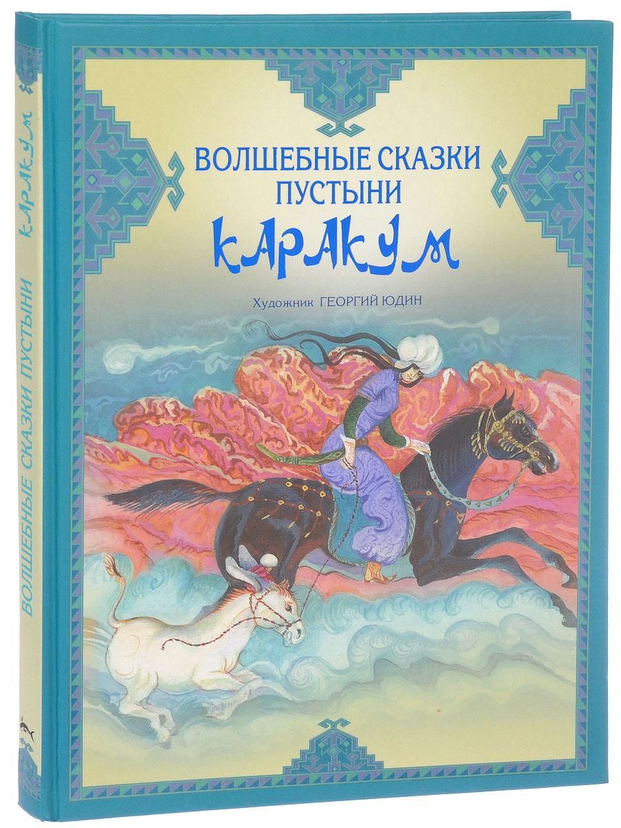 Волшебные сказки пустыни Каракум волшебные сказки китая